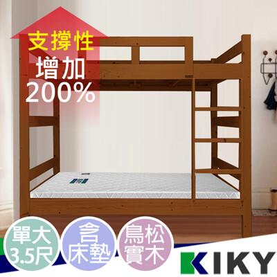 KIKY 柯比實木雙層床架3件組(雙層床+床墊X2) (3.6折)