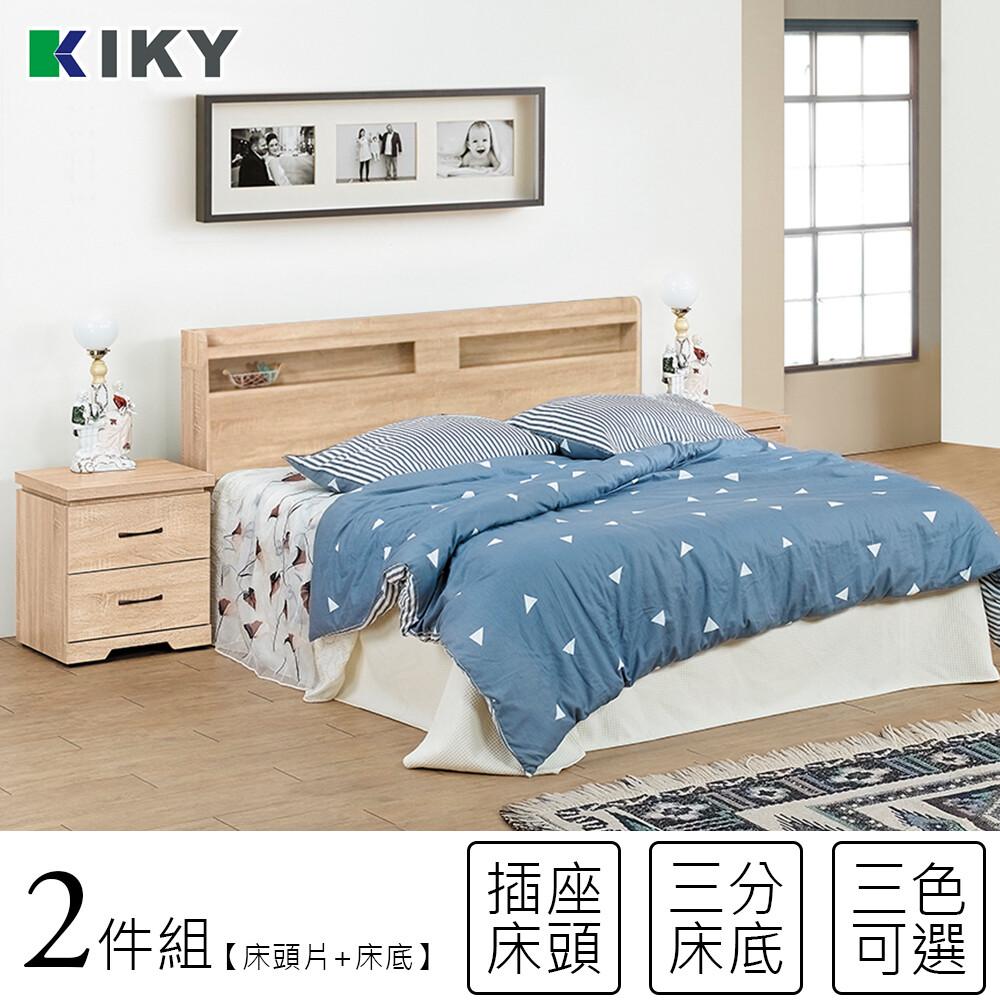 kiky 米月收納可充電厚實床組-雙人5尺(床頭片+三分床底)