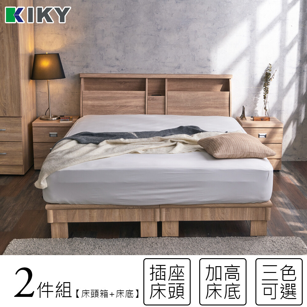 kiky甄嬛可充電二件床組 雙人5尺(床頭箱+高腳六分床底)