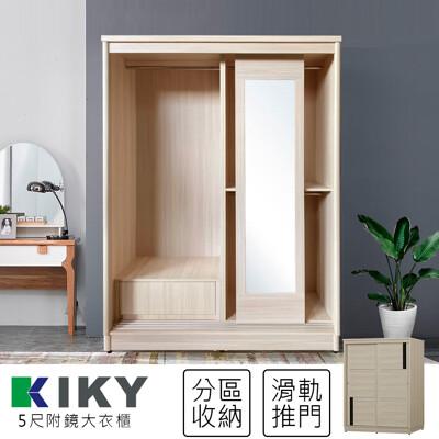 KIKY 宇都滑門免組裝5尺超大衣櫃(附全身鏡) (4.1折)
