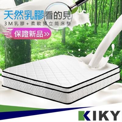 KIKY 西雅圖乳膠防潑水獨立筒床墊 雙人5尺 (8折)