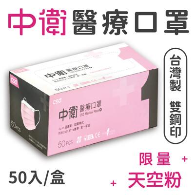 """""""宅配1元""""【CSD 中衛】限量天空粉 醫療口罩(50入/盒) (2.5折)"""