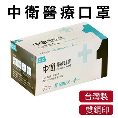 """""""宅配1元""""【CSD 中衛】醫療用口罩(50入/盒) (2.5折)"""