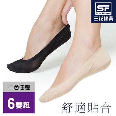 【Sun Flower三花】三花無痕隱形襪套.絲襪.襪子(6雙組) (7.3折)