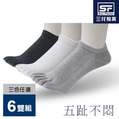 【Sun Flower三花】三花90度隱形五趾襪.襪子(6雙組) (6.7折)
