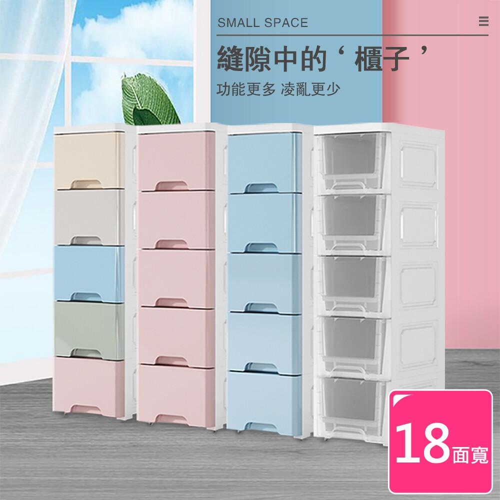 18面寬五層密封隙縫收納櫃
