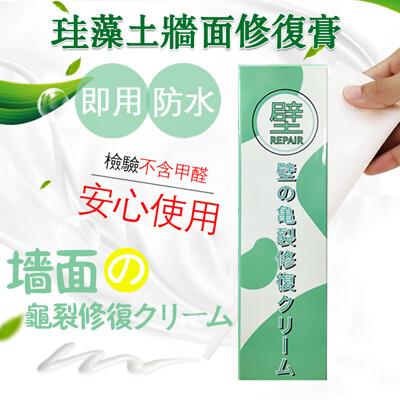 壁癌diy日本珪藻土無痕無味防水牆面修復膏/補牆膏250g (1.3折)