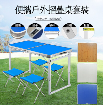 升級款露營折疊桌加厚方管型 (5.2折)