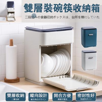 裝碗筷收納箱 (雙層收納 多孔瀝水)