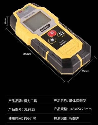 metaldetector 得力工具 金屬探測儀 牆體探測儀電線金屬探測儀 DL9715 (8.4折)