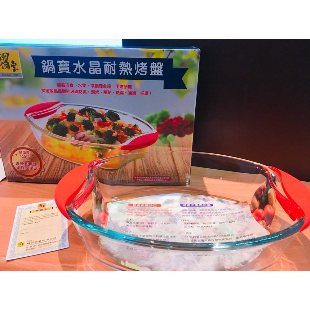 鍋寶 水晶耐熱烤盤 1420ml