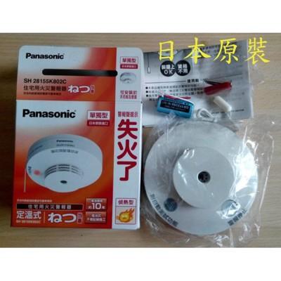 松下 國際牌panasonic sh28155k802c偵熱型,火災警報器.偵測器單獨型(電池) (9.2折)