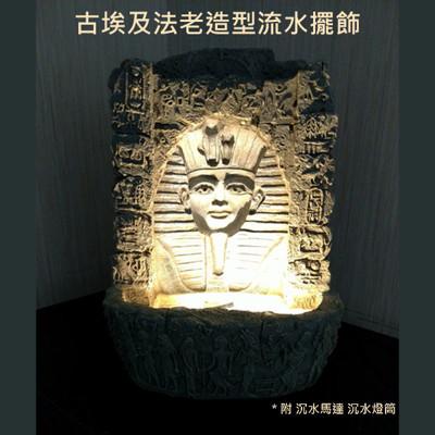 《圖坦卡門》古埃及庭園流水造景(附燈筒) (5.2折)