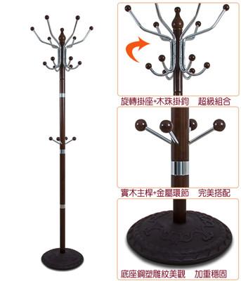 ◇魔術空間◇ 旋轉實木衣帽架 (胡桃色) (5折)
