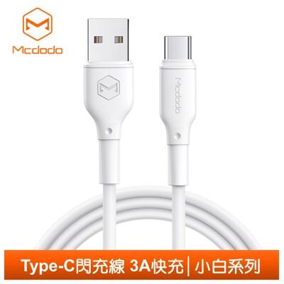 Mcdodo 麥多多 Type-C閃充線充電線傳輸線 QC4.0 3A快充 小白系列 (3.7折)