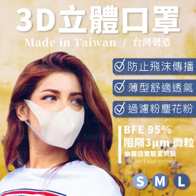 mit現貨秒出3d立體口罩 外銷日本 三層防飛沫 防粉塵 成人口罩 兒童口罩(s/m/l) (2.7折)