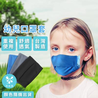 【現貨】幼兒口罩套 口罩布 台灣製造 舒適透氣 可水洗 重複使用 小孩 兒童口罩套 顏色隨機 (8.1折)