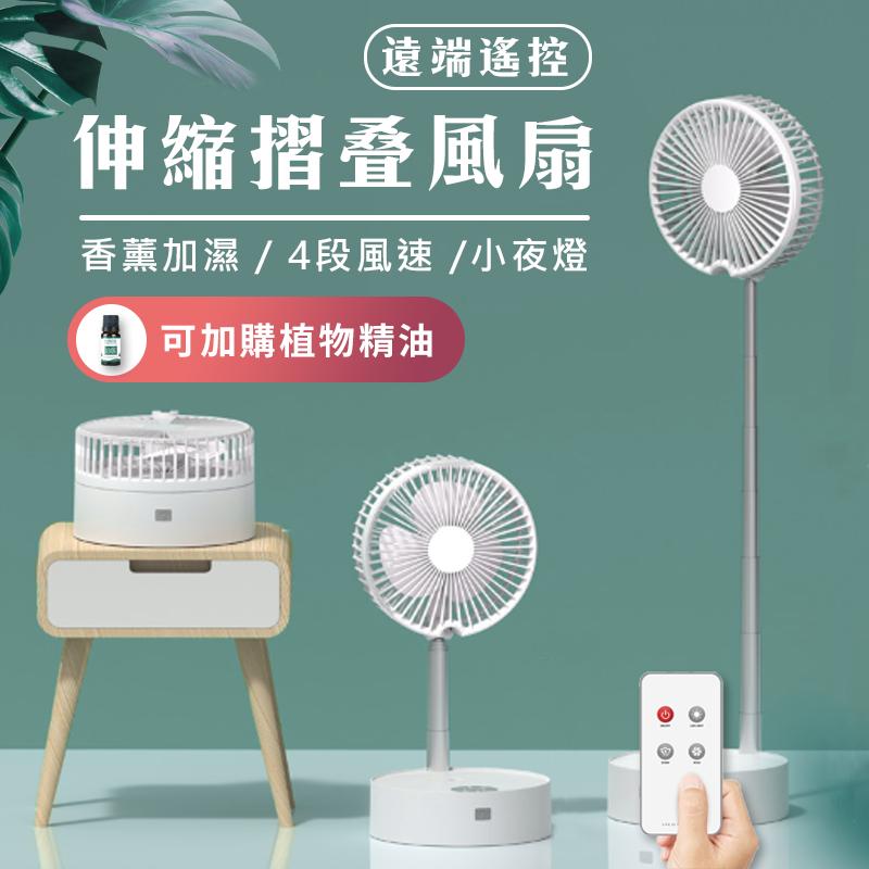 現貨伸縮遙控摺疊風扇電風扇 風扇 usb風扇 摺疊風扇 遙控風扇 小風扇 隨身電風扇 加濕器風扇