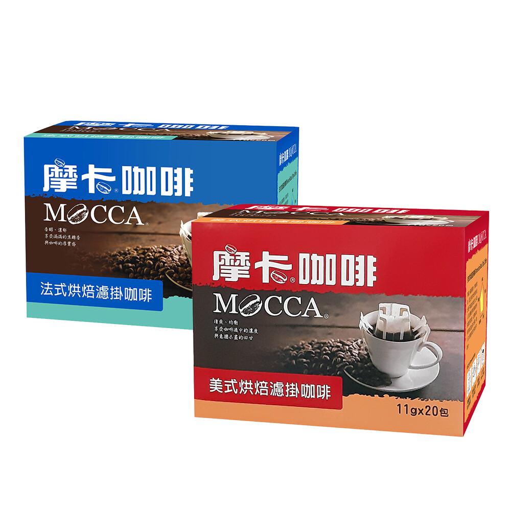 摩卡咖啡 mocca濾掛咖啡任選組(法式烘焙濾掛/美式烘焙濾掛)