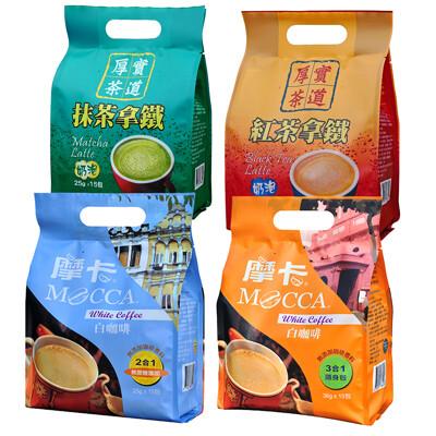 【摩卡咖啡 MOCCA】厚實茶道 抹茶/紅茶拿鐵/白咖啡三合一/二合一 任選組 (6.5折)