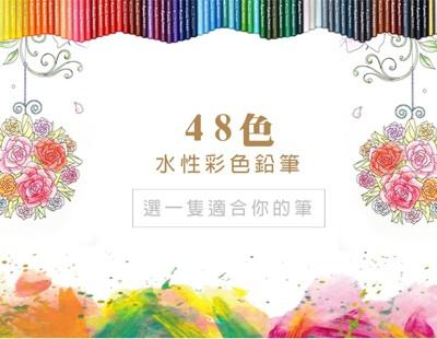 48色六角水性色鉛筆組 (5.8折)