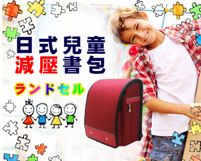 日本減壓護脊兒童書包 (3.1折)