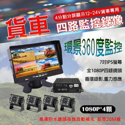 【台灣公司現貨】 7吋 AHD夜視鏡頭1080Px4 四路行車紀錄器 360度環景監控 大貨車 連結 (9.4折)