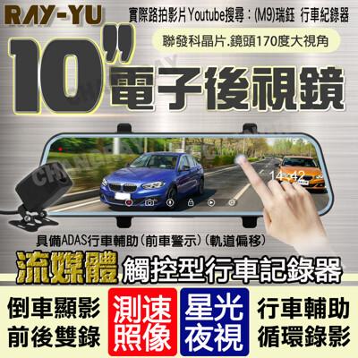 瑞鈺 RAYYU 10吋觸控 流媒體 行車記錄器 GPS 測速照相 電子後視鏡  雙鏡頭 行車紀錄器 (8.5折)