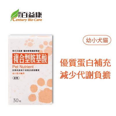 【複合型胺基酸】小型犬貓30粒☆現代百益康☆ 抗癌營養補充、腎臟病、代謝疾病的蛋白質控制飲食 (6.7折)