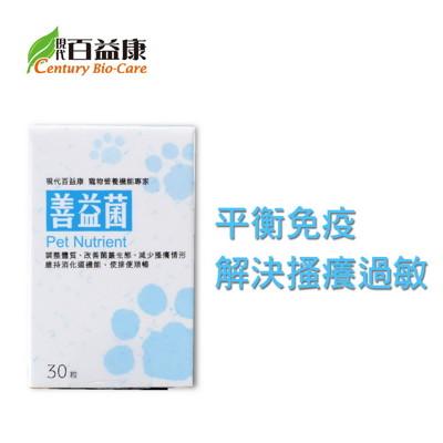 【善益菌】30粒裝☆現代百益康☆ 調整腸道菌叢生態,幫助皮膚健康 (7.2折)