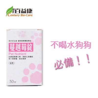 【蔓越莓錠】(30粒)☆現代百益康☆寵界唯一7項專利之蔓越莓錠 替毛孩的泌尿系統健康把關 (7.3折)