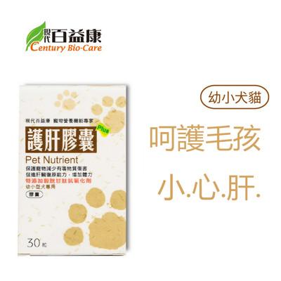 【護肝膠囊】小型犬貓30粒☆現代百益康☆ 肝指數異常、急慢性肝炎病犬適用 (6.8折)