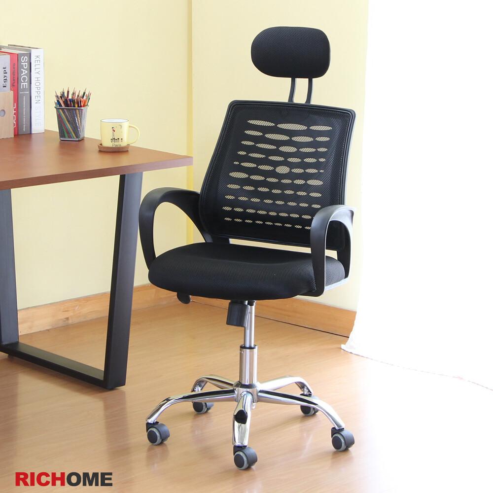 richome派瑞高背辦公椅電腦椅/工作椅/辦公椅/旋轉椅 (人體工學設計)