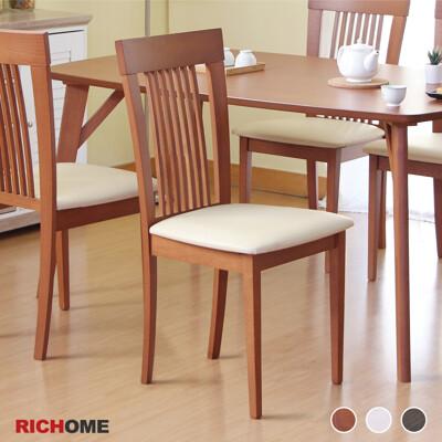 【RICHOME】簡約實木餐椅-2入 (3色) (6.2折)