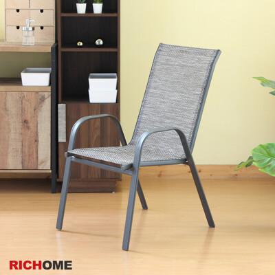 【RICHOME】松森庭院椅/休閒椅/餐椅/戶外椅 (戶外室內皆適合) (5折)