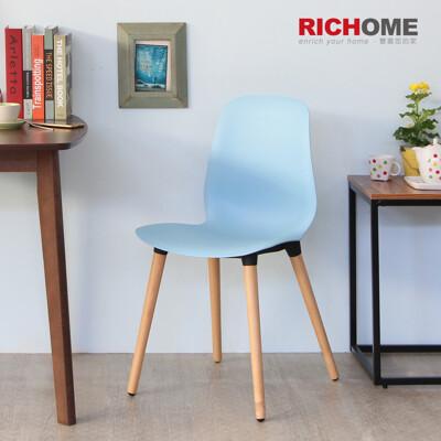 【RICHOME】巴塞隆納時尚餐椅/休閒椅/等待椅/工作椅 (適用各種空間) (4.6折)