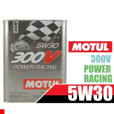 MOTUL 300V 5W30 雙酯 全合成 機油 酯類 5W-30 (9.2折)