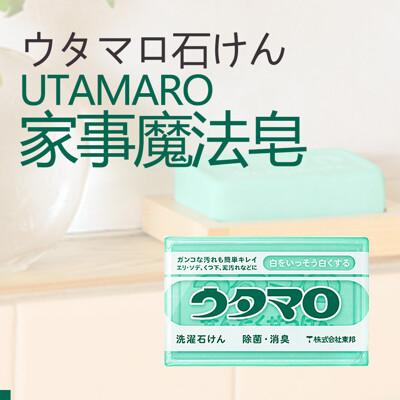 Utamaro 日本歌磨 家事魔法萬用去污皂 133g (1.8折)