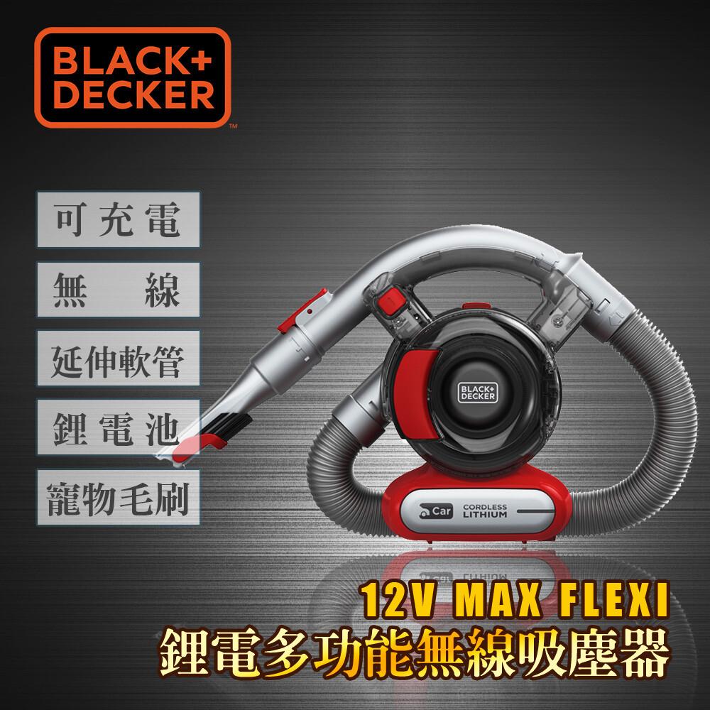 美國百工 black+decker 車用 無線 吸塵器 hfva320jc48