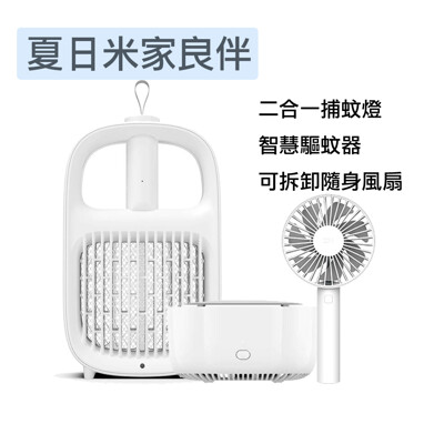 【原廠保固/夏日良伴】Yeelight 無線捕蚊燈、小米智能驅蚊器、紫米手持隨身風扇 (5.2折)
