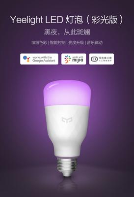 小米米家Yeelight智慧燈泡(彩光版/色溫版),支援小愛/Google/Apple等主流音箱 (8折)