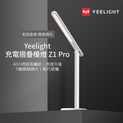 【原廠保固一年】Yeelight Z1Pro 充電摺疊檯燈,真無線40小時超長續航 (5.3折)