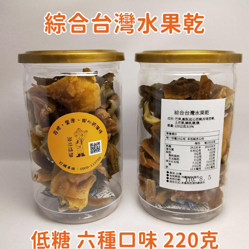 綜合台灣水果乾 一組二罐