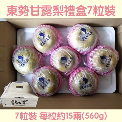 東勢寶島甘露梨禮盒 中果7粒裝 (7.8折)
