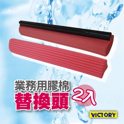 【VICTORY】業務用特大膠棉替換頭#1025025 (7.4折)