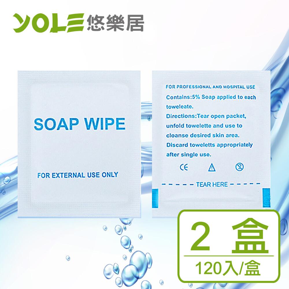 yole悠樂居隨身一次性拋棄式消毒殺菌肥皂濕紙巾(120包)#1035074
