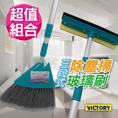 【VICTORY】高處掃除清潔組(三段式除塵掃把+三段式玻璃刷) (7.1折)