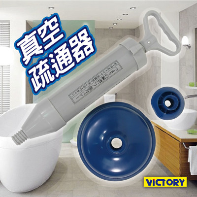 【VICTORY】真空疏通器(多用途替換頭)#1036002 (6.4折)
