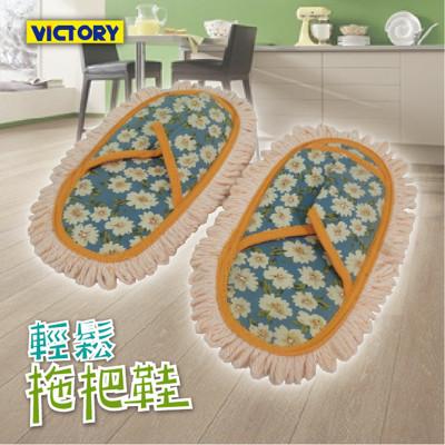 【VICTORY】輕鬆拖把鞋 (7.3折)