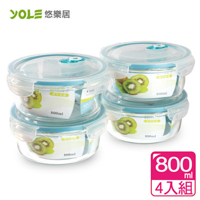 【YOLE悠樂居】氣壓真空耐熱玻璃四扣保鮮盒#圓形800ml(4入組)#1125011 (8.6折)